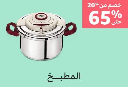 افضل عروض امازون السعودية الاسبوعية للمطبخ